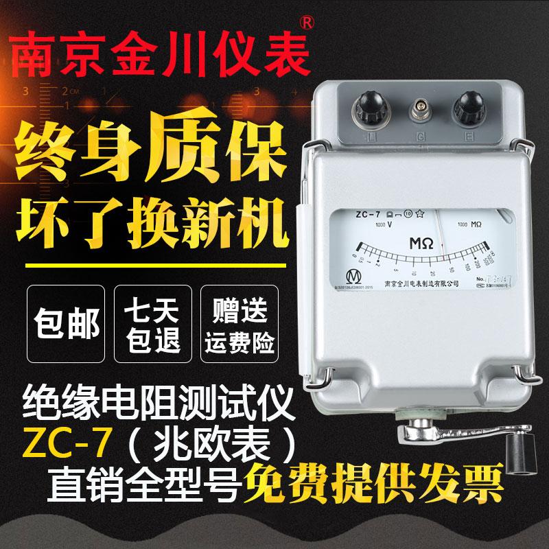 ZC-7 Insulation Resistance Tester Rocking Table 500v1000v2500v5000v Mega Ohmmeter Insulation Resistance Meter лопата туристическая с деревянным черенком