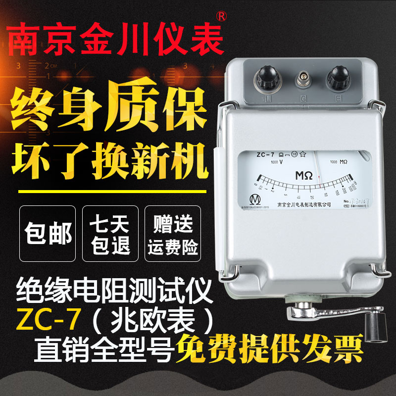 ZC-7 Insulation Resistance Tester Rocking Table 500v1000v2500v5000v Mega Ohmmeter Insulation Resistance Meter пуловер brusnika brusnika br032ewdabi1