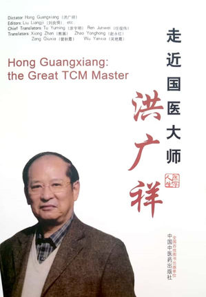 Hong Guangxiang: The Great TCM Master Language English Keep On Lifelong Learning As Long As You Live Knowledge Is Priceless-414