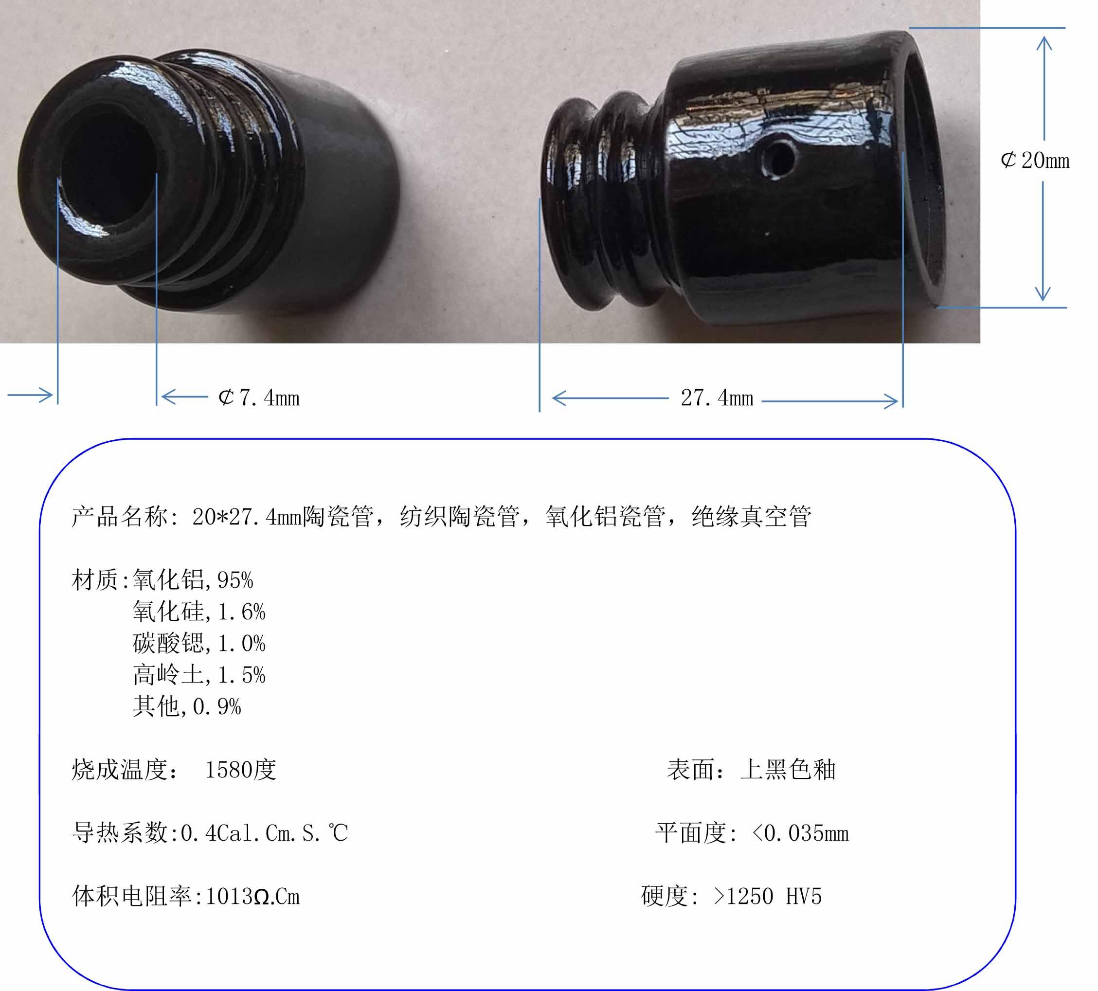 20*27.4mm ceramic tube, ceramic ceramic tube, alumina ceramic tube, insulated vacuum tube туника sweewe sweewe sw007ewbcyo9