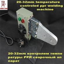 משלוח חינם 20 32mmTemperature מכונות מכונת ריתוך פלסטיק ppr ppr צנרת רתך termofusion נשלט, בלי למות ראש
