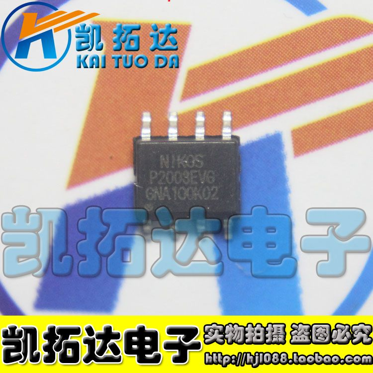 Si Tai SH P2003EVG SOP8 8 integrated circuit