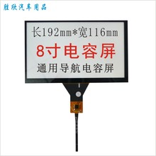 5pcs/lot original new Car DVD navigation 8 inch capacitive touch screen screen / 192 * 116/6 line touch screen / GT911 6P cable