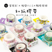 1.5cm*7m Wide Luxuriant Flowers & Animals Washi Tape Adhesive Tape DIY Scrapbooking Sticker Label Masking Tape
