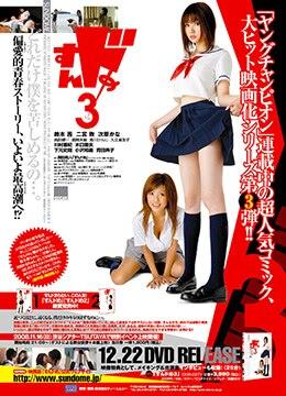 《思春期诱惑3》2008年日本剧情,喜剧电影在线观看