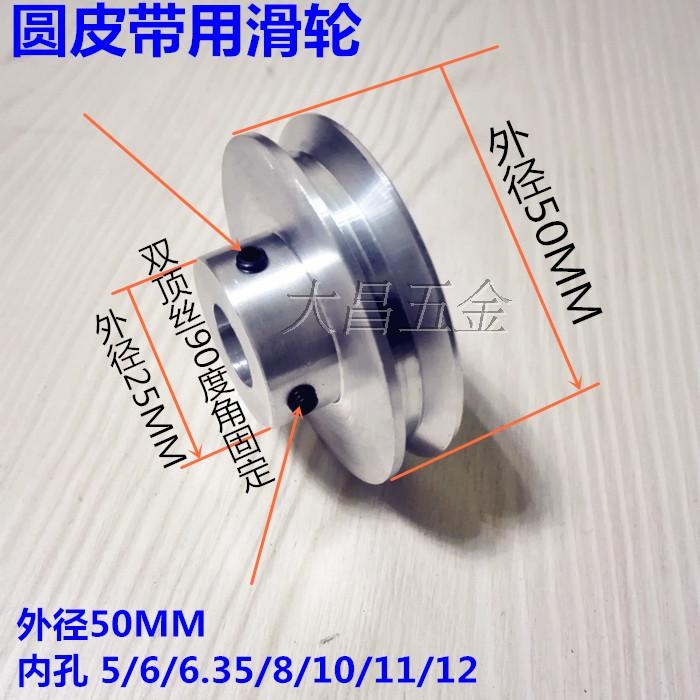 50 double groove round belt pulley type Y motor pulley 10/11