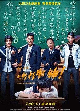 《报告老师!怪怪怪怪物!》2017年台湾剧情,恐怖电影在线观看
