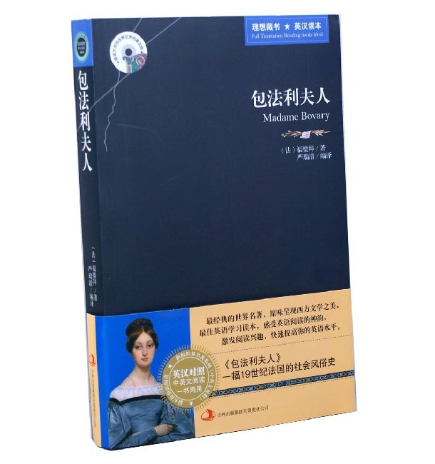 Madame Bovary Bilingual Chinese and English world famous novel shakespeare s four great tragedies hamlet othello king lear macbeth bilingual chinese and english world famous book