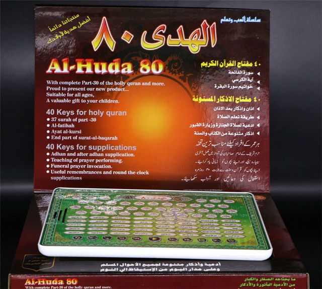 Arabic Educational Study Learning Machine For kids with 80 letters and Quran,Arabic Language Kids Learning machine