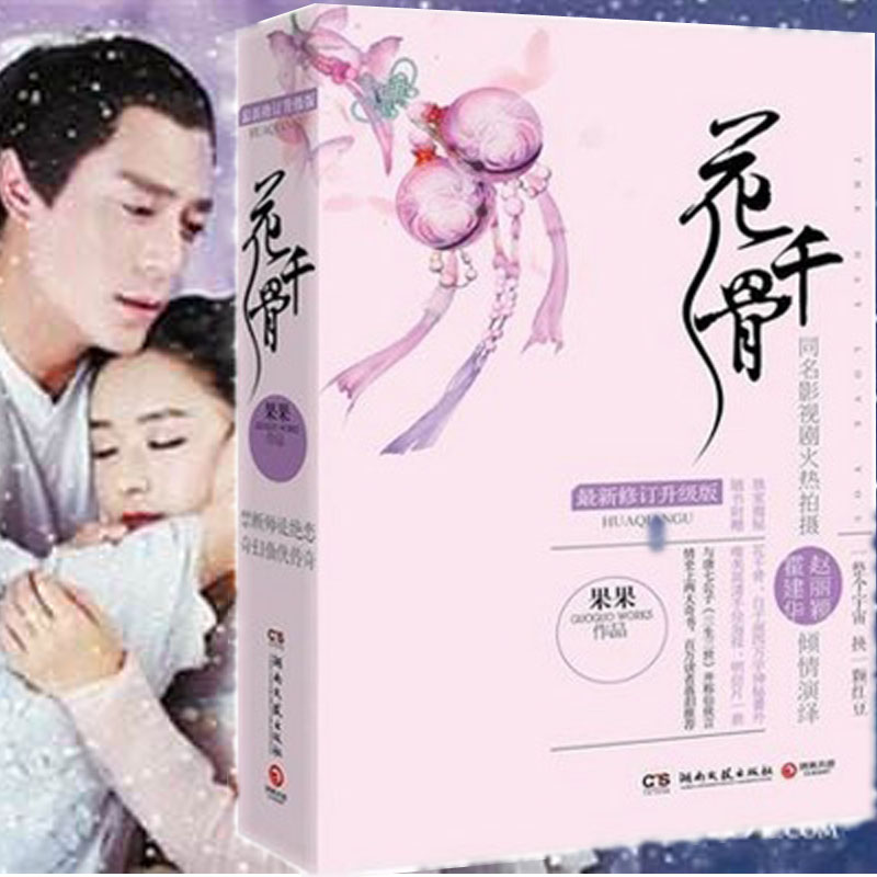 The Journey of Flower Faerie Blossom / The Day Love You / Hua Qian Gu (Chinese Edition) Chinese Popular Fiction Novel Book