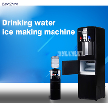 HZB-15YLR vertical household ice maker household water dispenser vertical cold and hot type drinking water type ice maker 220V