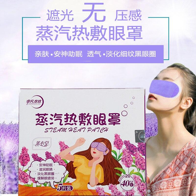 5 pcs* 2 boxs Steam heat patch  eye plaster blindfold lavender one-time shading sleep free shipping x boxs 360 дешевле