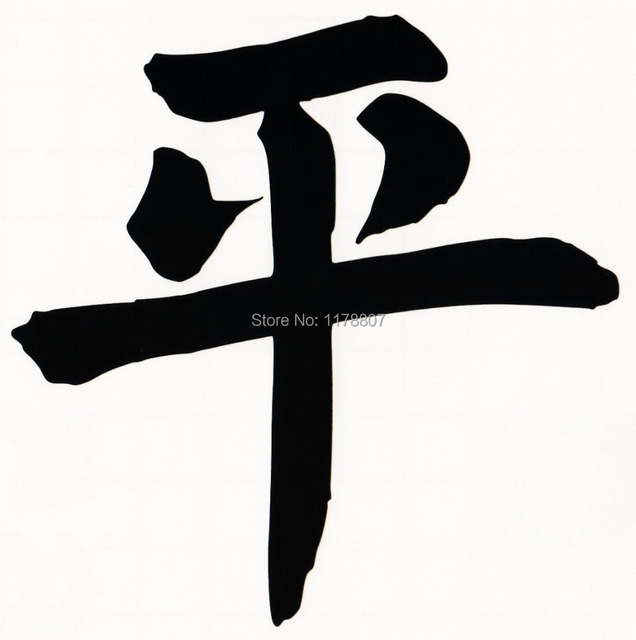 Peace Chinese Kanji Symbol Car Window Sticker Vinyl Decal On