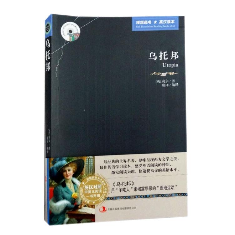 Utopia Bilingual Chinese And English World Famous Novel
