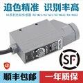 Цветной стандартный датчик фотоэлектрический Ks-wg32 для глаз фотоэлектрический переключатель пакет для исправления положения сумка для отс...