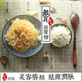 Free shipping 7.05oz Snow fungus 200g/lot edible white fungus Tremella Fuciformis INSTANT rich in polysaccharide 30%