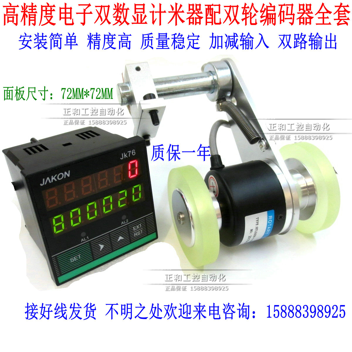 Meter Meter Intelligent Electronic Digital Display Meter Record Code Table Roller Type High Precision Meter can add and subtract electronic digital display counter meter meter set