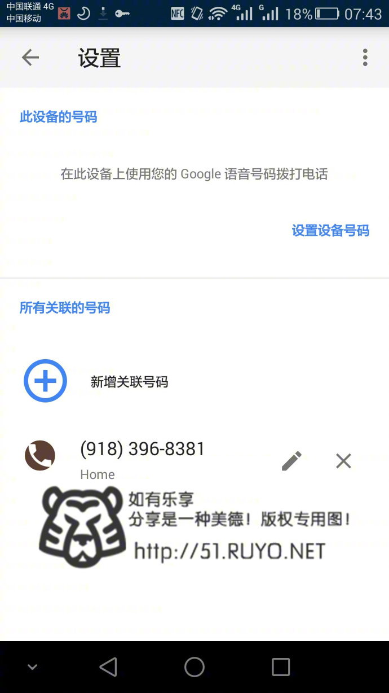 Google Voice 5.0