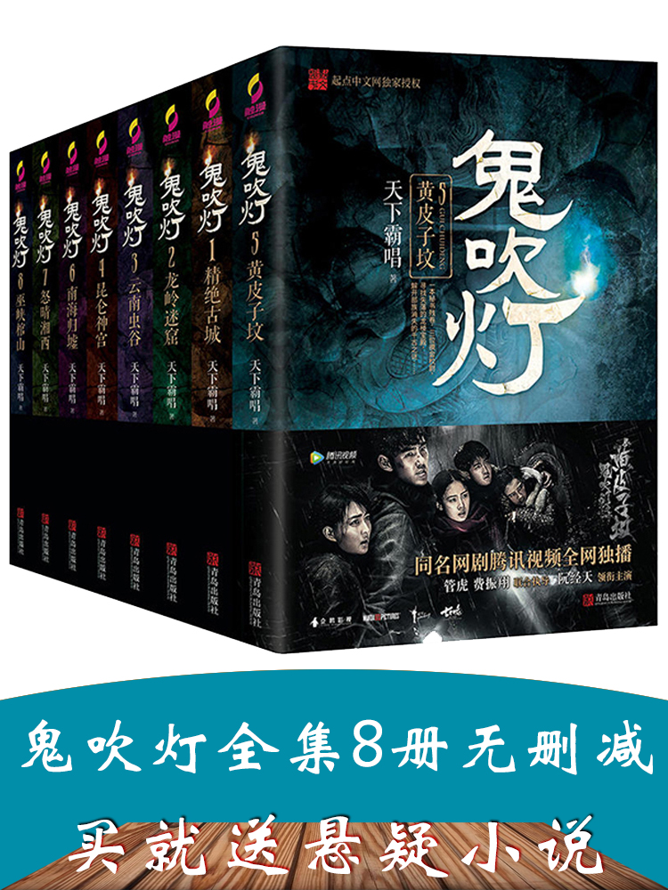New Hot Ghost Blows Out The Light Chinese Novel 8pcs/set Chinese Book For Adult