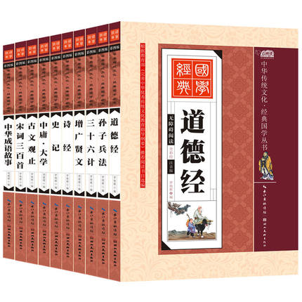 Children Kids Reading Book With Pin Yin  : The Analects / Three Character Classic / The Art Of War / Tao Te Ching / Dao De Jing