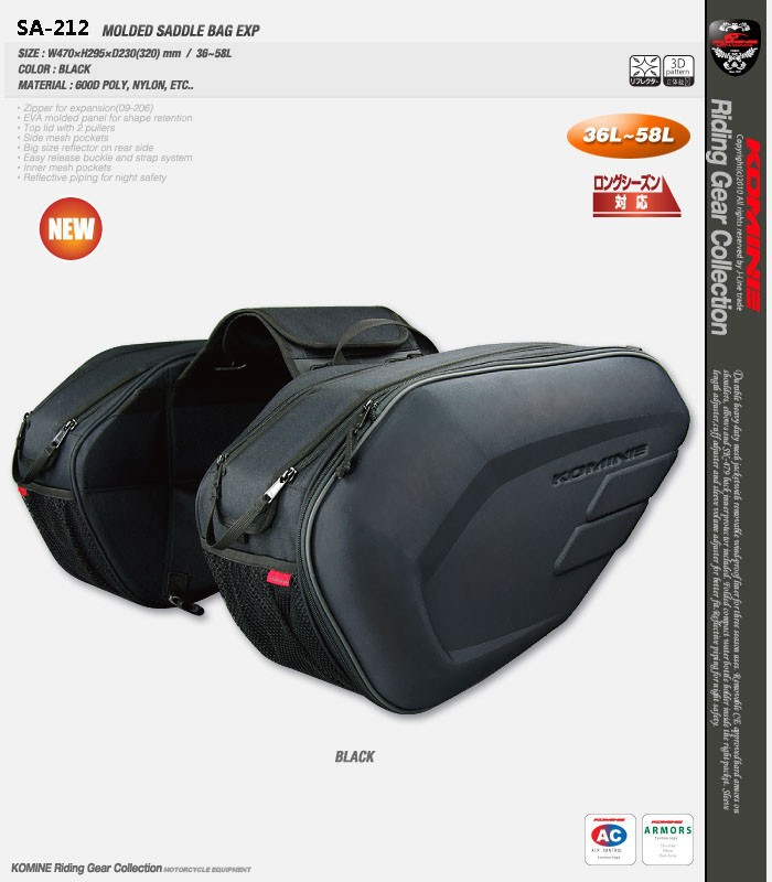 Komine SA212 motorized brigade riding saddle bag side bag really waterproof cover Can put down the