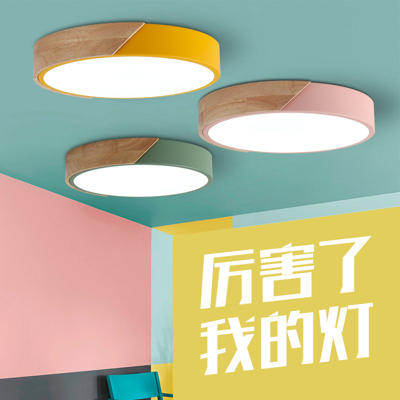 Nordic solid wood bedroom ceiling lamp LED minimalist Ma Caron dorm round lamp remote control study balcony lightingNordic solid wood bedroom ceiling lamp LED minimalist Ma Caron dorm round lamp remote control study balcony lighting