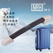 NRH4511 telescopic handle Travel bag handle Pull rod box handle PVC handle Built in steel sheet + alloy base