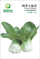 The original packaging Vegetable seeds Shanghai four seasons green seeds Rapeseed precocious, the four seasons of 20 g