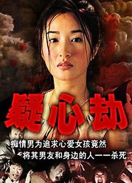 《疑心劫》1993年香港爱情,犯罪电影在线观看