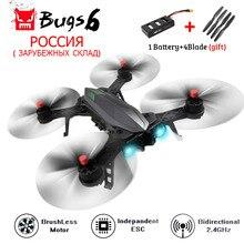 YENI MJX Bugs 6 & B6 RC Drone 2.4G 4CH 6-Axis fırçasız Motor RC Quadcopter 5.8G Görüntü Iletim Kamera RC Helikopter VS X102H