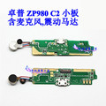 ZOPO ZP980 Original USB Plug Charge Board connector Microphone with Vibrator motor parts For ZOPO C2 Smartphone Free shipping