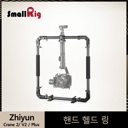 SmallRig Handheld Ring With Mounting Plate And Support Foot for Zhiyun Crane 2/ Crane V2 / Crane Plus Gimbal Stabilizer- 2154