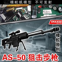 AS50 Sniper Rifle 3D Paper Model Adult Weapons Handmade Gun Toys For Cosplay
