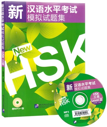 Stimulated Tests of the New Chinese Proficiency Test HSK (HSK Level 3 with a CD) for children kids books leve6 hsk real test collection of new chinese proficiency with a cd enclosed chinese edition chinese paperback