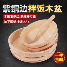Японский стиль медный край бассейна большая чаша золотой край сашими суши блюдо для риса деревянный бочонок смешивания риса деревянная ложка кухня