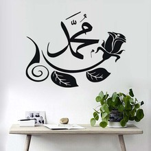 Beauty Rose Islamic Wall Sticker The Prophet Muhammad Muslim Calligraphy Art Vinyl Removable  Room Home Decals
