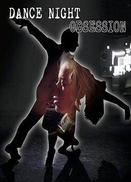 《舞夜痴迷》2016年美国惊悚电影在线观看
