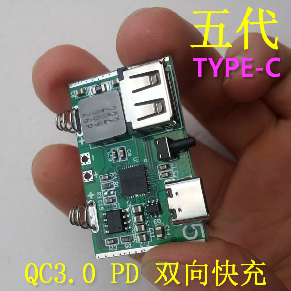 Power Main Board QC3.0 PD Fast Charging Bao Main Board Upgrade