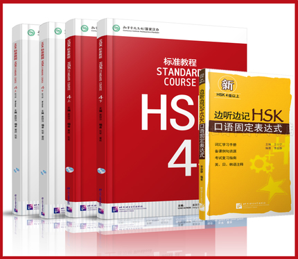 4pcs Chinese English Exercise Book HSK Students Workbook And Textbook :Standard Course HSK 4 Oral Fixed Expressions Included