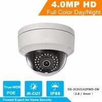 Neutral English Version IP Camera 4 0 Megapixel V5 4 1 CCTV Camera POE Security System