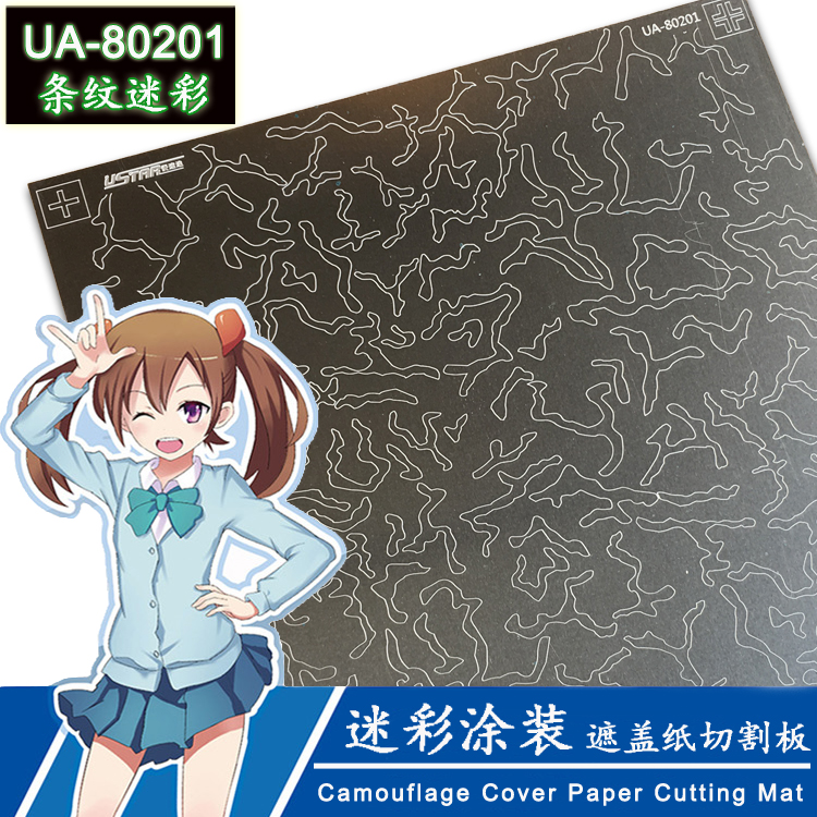 U-Star UA-80201 Modern Camouflage Cover Paper Cutting Template Striped Camouflage,Model Cutting Mat,Size:280mm X 200mm