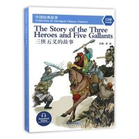 Bilingual Collection of Abridged Chinese Classics:the Story of the Three Heroes and Five Gallants HSK Level 4 Reading Book