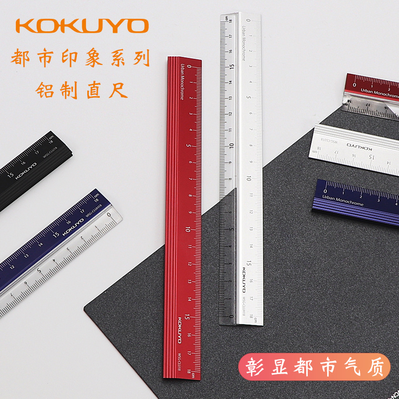 Japan KOKUYO Campus Aluminum Ruler WSG-CLUH18  Design Straightedge Ruler 18cm 1PCS