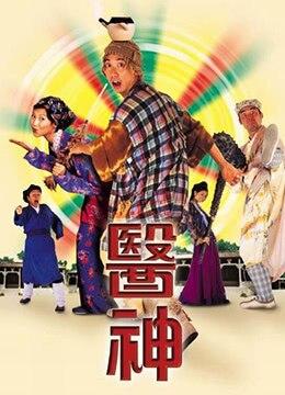 《医神》1999年香港喜剧电影在线观看