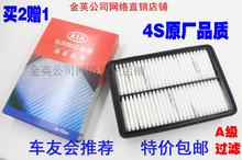 for KIA and European Wind Cerato Sportage air filter maintenance package mail