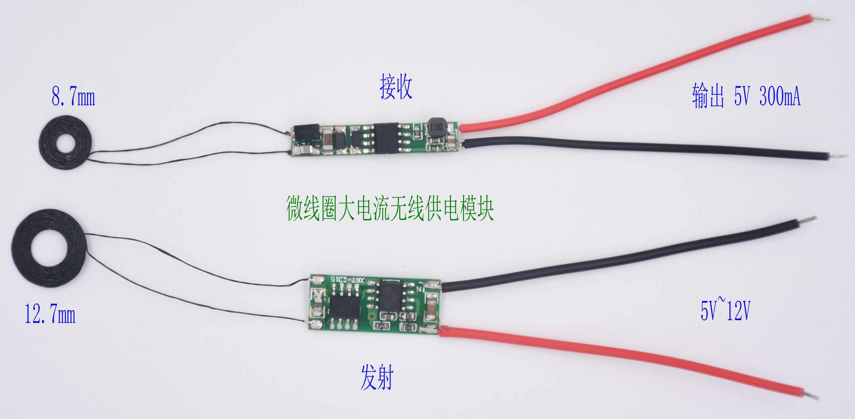 8.7mm micro coil 300mA high current wireless charging power supply module 8 7mm micro coil 300ma high current wireless charging power supply module