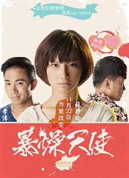 《暴躁天使》2013年中国大陆剧情,爱情电影在线观看