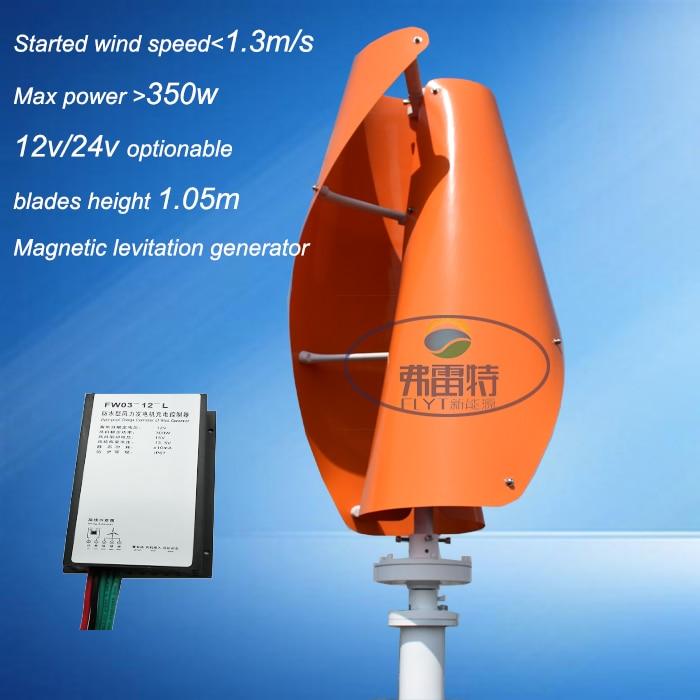 Helix wind turbine cheap vertical wind power generator low noise horizontal yacht wind turbine 300w 12V/24VAC