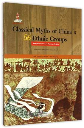 Classical Myths Of China's 56 Ethnic Groups Keep On Lifelong Learn As Long As You Live Knowledge Is Priceless And No Border 161