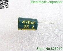 25 В 470 мкФ 8*12 высокая частота низкое сопротивление алюминиевый электролитический конденсатор 470 мкФ 25 В